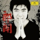Lang Lang CD Dragon Songs